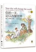 你的一天,足以改變世界:讓日子熠熠生輝的「10個大哉問」 【中英對照,附贈英文朗