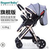 嬰兒手推車高景觀可坐可躺超輕便攜式簡易折疊小孩兒童寶寶igo生活優品