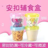 冷凍盒/迷你外出便攜/奶粉盒/零食盒/輔食碗 LQ5885『小美日記』