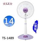 【免運】台灣製 雙星牌 14吋無段式升降桌立扇(TS-1489)立扇 桌扇 電風扇