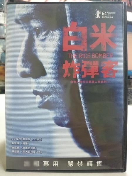 挖寶二手片-H42-016-正版DVD-華語【白米炸彈客】-黃健瑋 謝欣穎 張少懷(直購價)