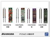 HAKUBA 25AZ2 相機肩帶 (公司貨)