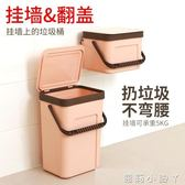 垃圾桶北歐創意壁掛式家用廚房客廳塑料有蓋臥室衛生間簡約垃圾筒 igo全館免運