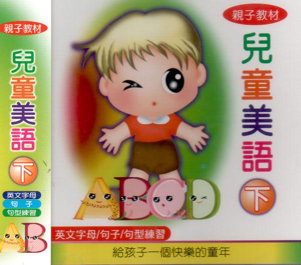 親子教材 兒童美語 下 CD (音樂影片購)