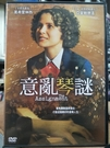 挖寶二手片-Z86-053-正版DVD-電影【意亂琴謎】-葛弗雷琳西 亞當鮑德溫(直購價)