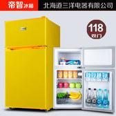118升雙門小冰箱家用小型冰箱單門式冷藏冷凍112升電冰箱節能 小時光生活館 igo