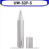 SHARP夏普【UW-S2F-S】超音波清潔棒 優質家電