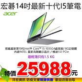 現貨!【25988元】宏碁ACER 14型觸控可折疊筆記型電腦新I5/8G/512G SSD/附筆可變平板台南可自取刷卡
