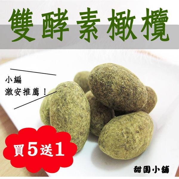 雙酵素橄欖-無籽(250g)【甜園小舖】