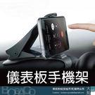 4~6吋汽車儀表板手機夾(全黑款) / ...