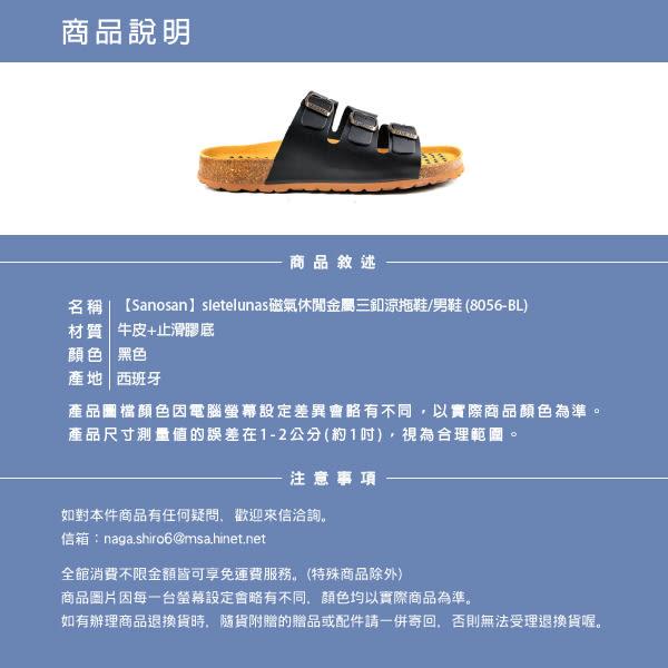 【Sanosan】sietelunas磁氣休閒金屬三釦涼拖鞋/男鞋 黑色(8056-BL)