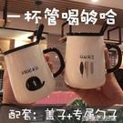 水杯子創意個性潮流陶瓷杯家用女生馬克杯帶蓋勺子辦公室北歐INS 【優樂美】
