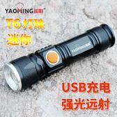 USB直充 可充電式小型 強光手電筒 LED遠射超亮調光迷你T6電燈『摩登大道』