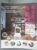 【書寶 書T2 / _HDN 】東京 再 :綠園,小巷,良品,職人魂與松浦彌太郎_La Vie 編輯部