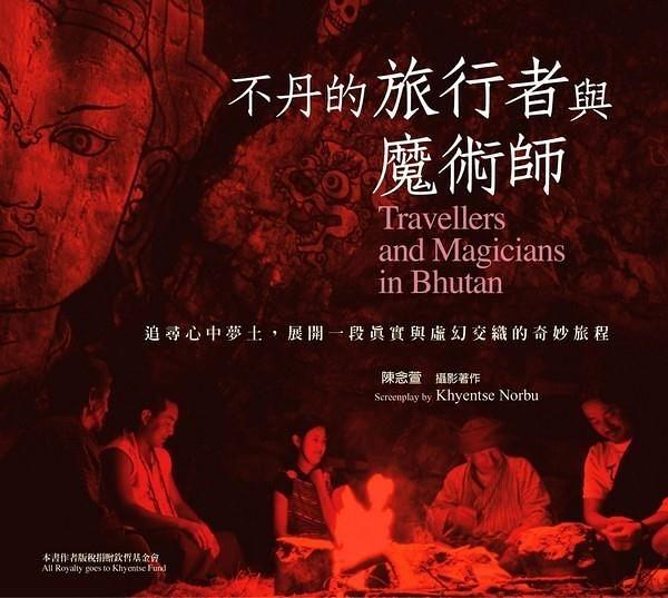 不丹的旅行者與魔術師