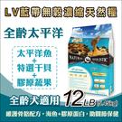 LV藍帶無穀濃縮天然狗糧12LB(5.45kg) - 全齡用 (太平洋+膠原蔬果)免運費