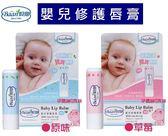 台灣製貝恩嬰兒修護唇膏(原味/草莓)4.8g~英國原料進口/含天然成分配方適用任何年齡