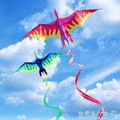 新款冰火翼龍風箏大型高檔成人兒童風箏線輪初學者微風易飛YYP 歐韓流行館