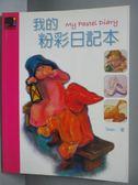 【書寶二手書T2/藝術_NLH】我的粉彩日記本_Sean