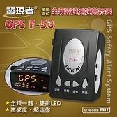 【發現者】GPS-F53 全頻雷達測速器 ~高規格設計*100%台灣製造 限時特惠~