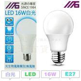 【九元生活百貨】川石 LED燈泡/白光16W 大廣角 高亮度 省電燈泡 球泡燈 E27