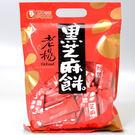 【老楊】好運來黑芝麻餅 230g