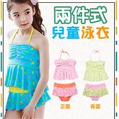 正韓lemonkid 環保抗氯兩件式兒童泳衣 比基尼泳裝 3色 100-150CM【K95014】