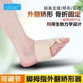 腳趾矯正器大拇指外翻矯正器拇囊矯正腳趾骨折扭傷固定器