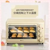 小熊烤箱家用烘焙全自動多功能30升大容量蛋糕面包迷你小型電烤箱 qf24646【pink領袖衣社】