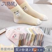 5雙 純棉兒童襪子寶寶中筒襪子春秋薄款【淘夢屋】