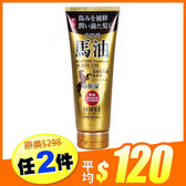【SOFEI 舒妃】北海道馬油強效保濕護髮膜(240ML) ◆86小舖 ◆