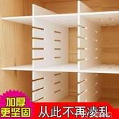 分隔板抽屜分隔伸縮置物架塑料柜子收納神器隔斷整理櫥衣柜收納分層 多色小屋YXS