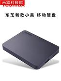 行動硬盤 移動硬盤1t高速超薄硬盤蘋果電腦機械1丅3.0接口1tb WJ米家