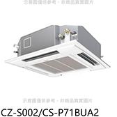 【南紡購物中心】國際牌【CZ-S002/CS-P71BUA2】定頻四方吹嵌入式分離式冷氣內機11坪