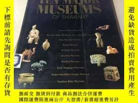 二手書博民逛書店TEN罕見MAJOR MUSEUMS OF SHAANXI 陝西