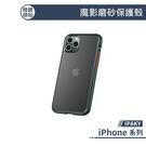 贈鏡頭貼!【IPAKY】iPhone 11 Pro Max 魔影磨砂保護殼 手機殼 保護套 霧面防指紋