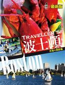 Traveller's波士頓(2016~2017年最新版)