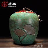 唐豐茶葉罐陶瓷罐子密封罐儲茶儲物茶罐粗陶茶具普洱通用醒茶葉盒 町目家