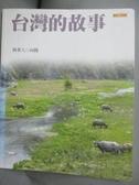 【書寶二手書T1/歷史_JDU】台灣的故事_向陽
