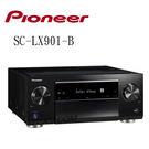 【竹北音響勝豐群】 Pioneer SC-LX901-B   11.2聲道  AV環繞擴大機