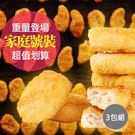 【愛上美味】80%含肉家庭號優鮮原味雞塊3包組(1kg/包)