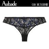 Aubade東方詩歌S-L刺繡丁褲(藍黑)OB