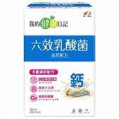 我的健康日記 六效乳酸菌 - 高鈣配方(30包/盒)有效期限2019.02.22