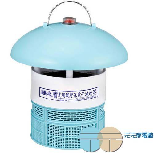 睡之寶 光觸媒環保電子滅蚊器功能 SB-838 免運 ^^~