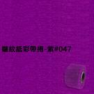 皺紋紙彩帶捲-紫#047 寬約33mm長約18m