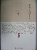 【書寶二手書T6/文學_YFA】中古文學史論(典藏版)_簡體_王瑤
