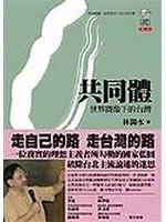 二手書博民逛書店 《大未來:世界圖像下的台灣共同體》 R2Y ISBN:9789867174468│林濁水