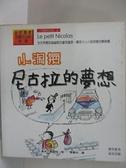 【書寶二手書T4/兒童文學_IEM】小淘氣尼古拉的夢想-小淘氣尼古拉(3)_桑貝