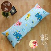 精梳純棉 系列 - 抱枕靠枕 四尺(大) [機器人] 長枕 可拆洗 寢居樂台灣製