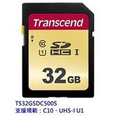 新風尚潮流 創見 記憶卡 【TS32GSDC500S】 SDHC 32GB 650X C10 U1 讀95 寫60 SD MLC
